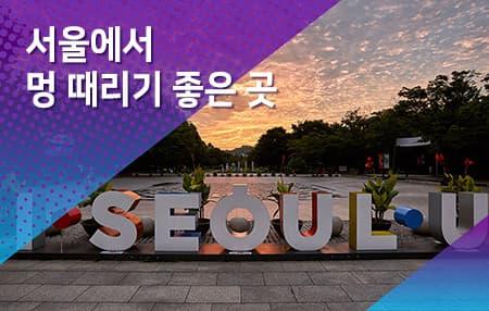 서울에서 멍 때리기 좋은 곳